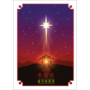 Christmas Advent Daily Devotional in Chinese Simplified